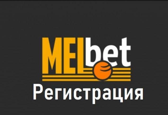 Вход и регистрация Мелбет