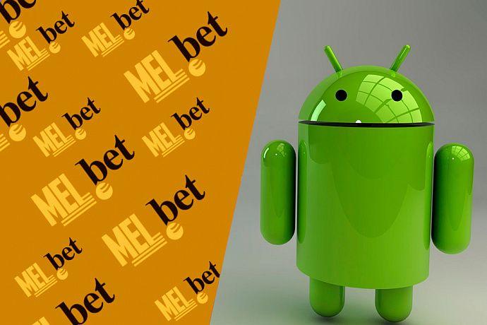 Скачать Мелбет на андроид бесплатно