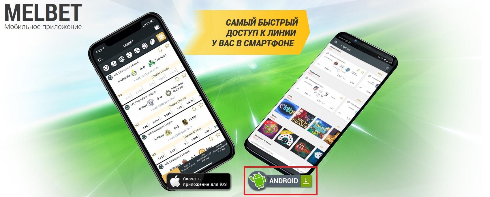 приложение Андроид