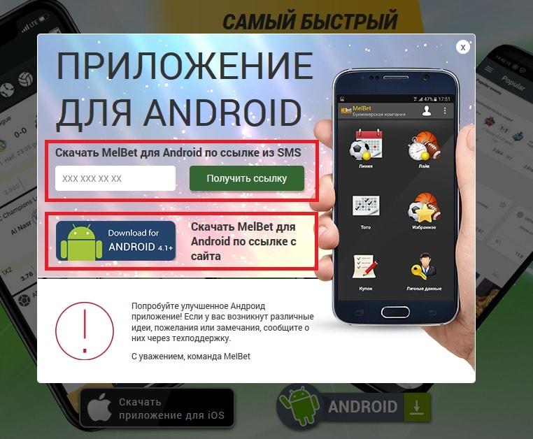 способы скачать приложение Андроид