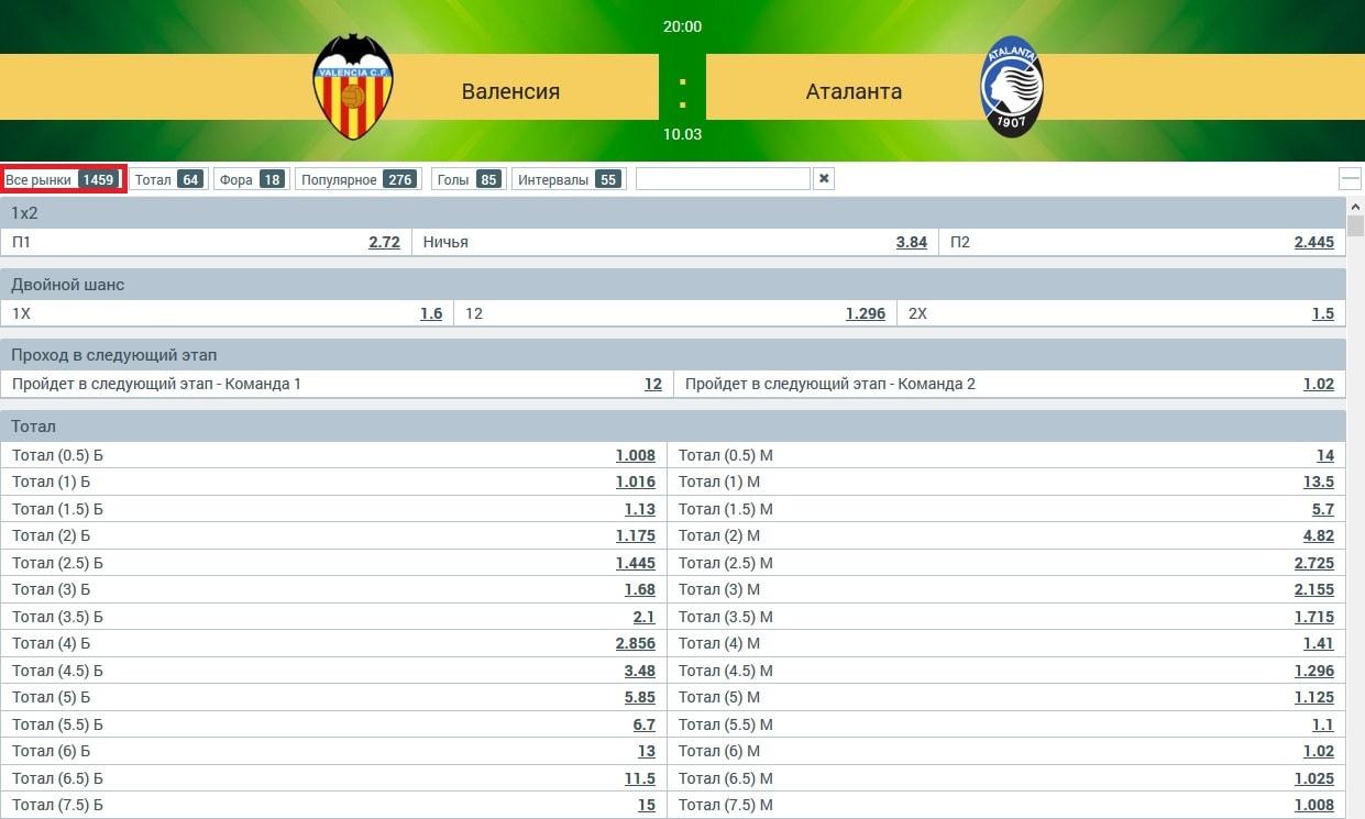 матч Валенсия - Аталанта