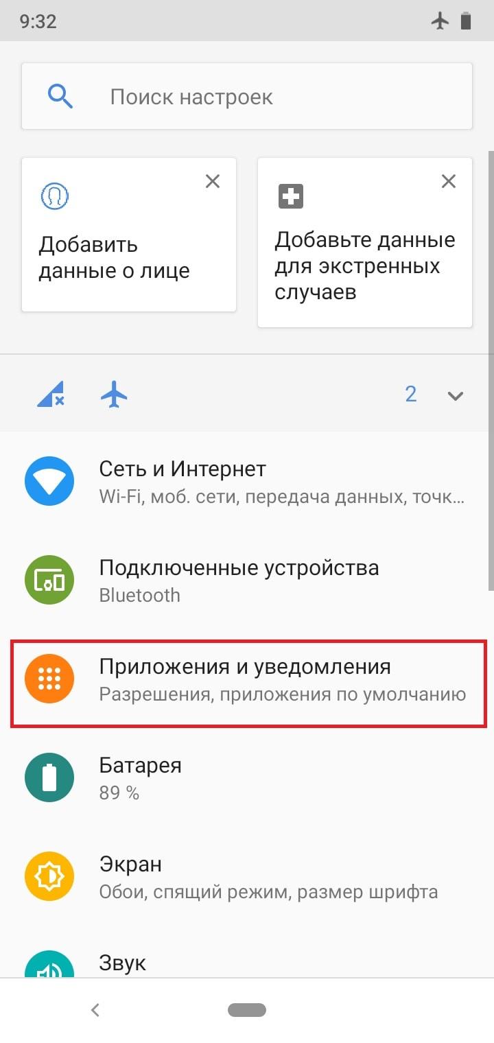 """раздел """"Приложения и уведомления"""""""