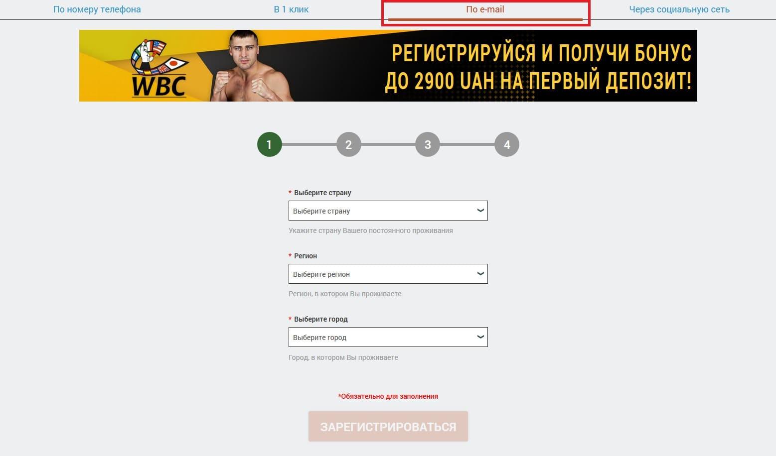 регистрация через e-mail