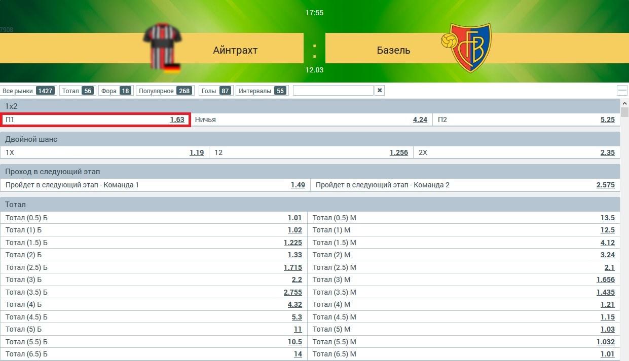 матч «Айнтрахт» - «Базель»