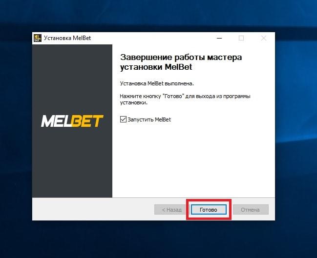 завершение установки Мелбет на ПК